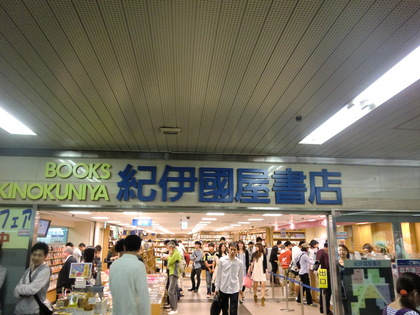 kinokuniya001.jpg
