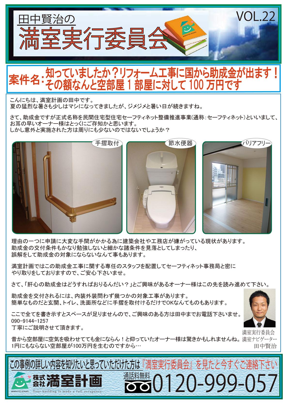 http://www.mansitu.jp/staff/vor22.jpg