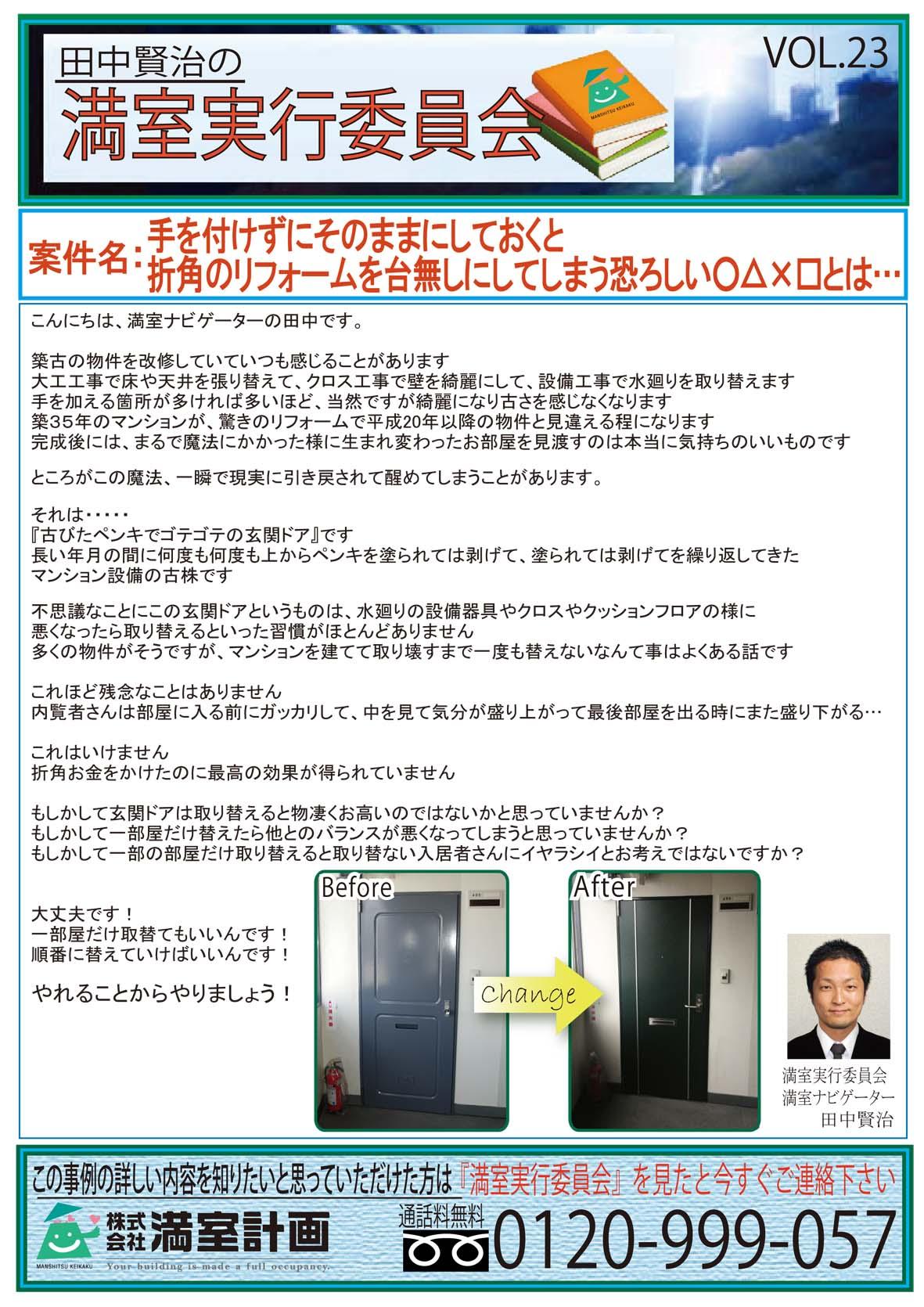 http://www.mansitu.jp/staff/vor23.jpg